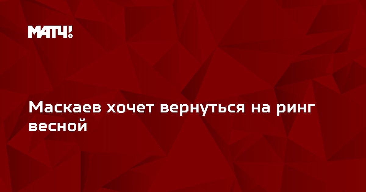 Маскаев хочет вернуться на ринг весной