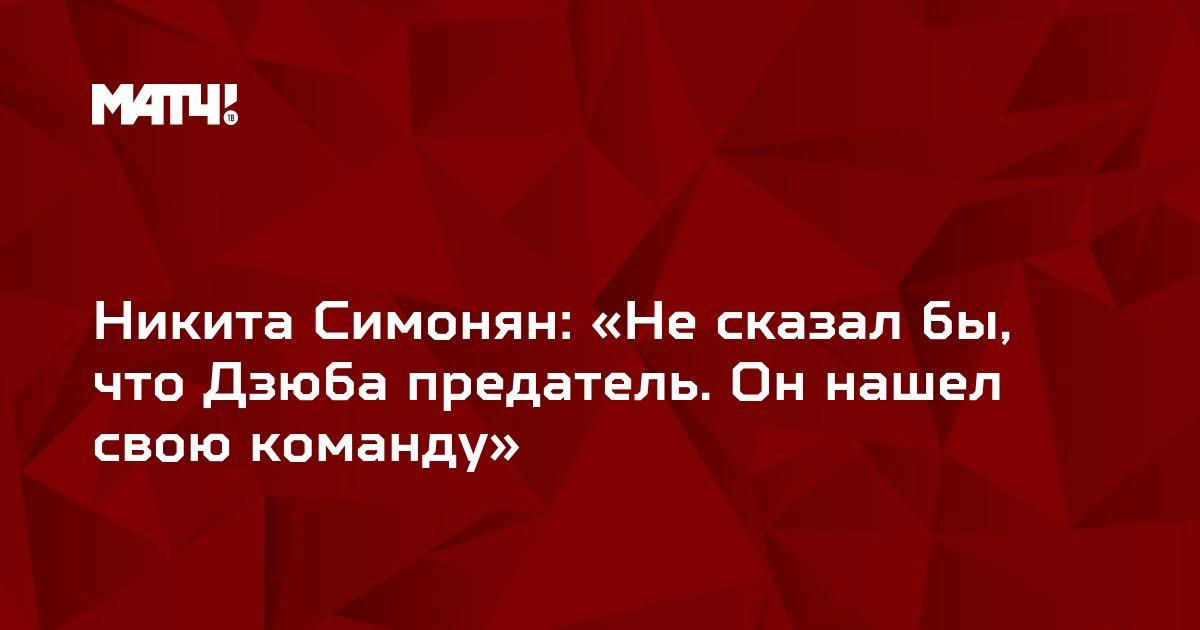 Никита Симонян: «Не сказал бы, что Дзюба предатель. Он нашел свою команду»