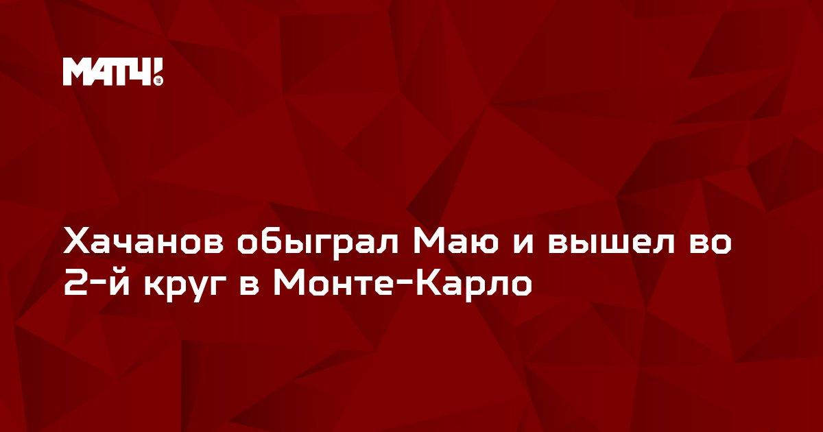 Хачанов обыграл Маю и вышел во 2-й круг в Монте-Карло