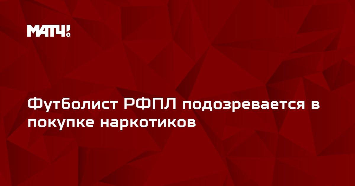 Футболист РФПЛ подозревается в покупке наркотиков