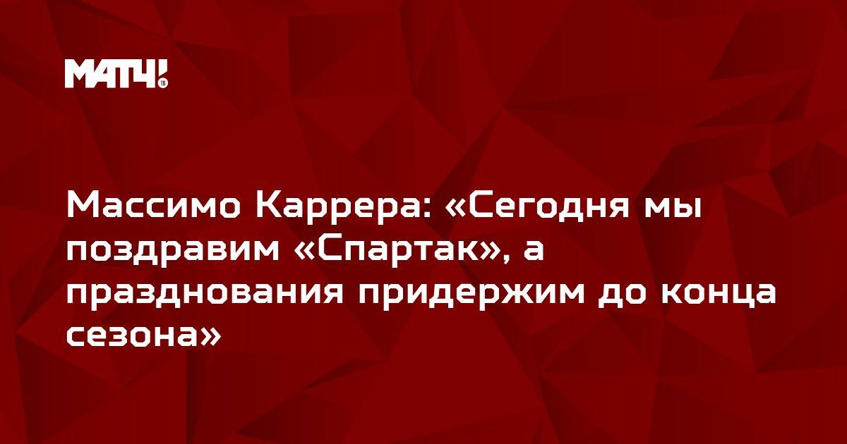 Массимо Каррера: «Сегодня мы поздравим «Спартак», а празднования придержим до конца сезона»