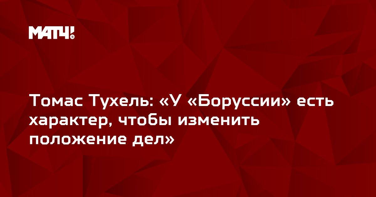 Томас Тухель: «У «Боруссии» есть характер, чтобы изменить положение дел»
