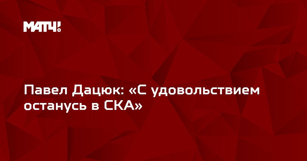 Павел Дацюк: «С удовольствием останусь в СКА»