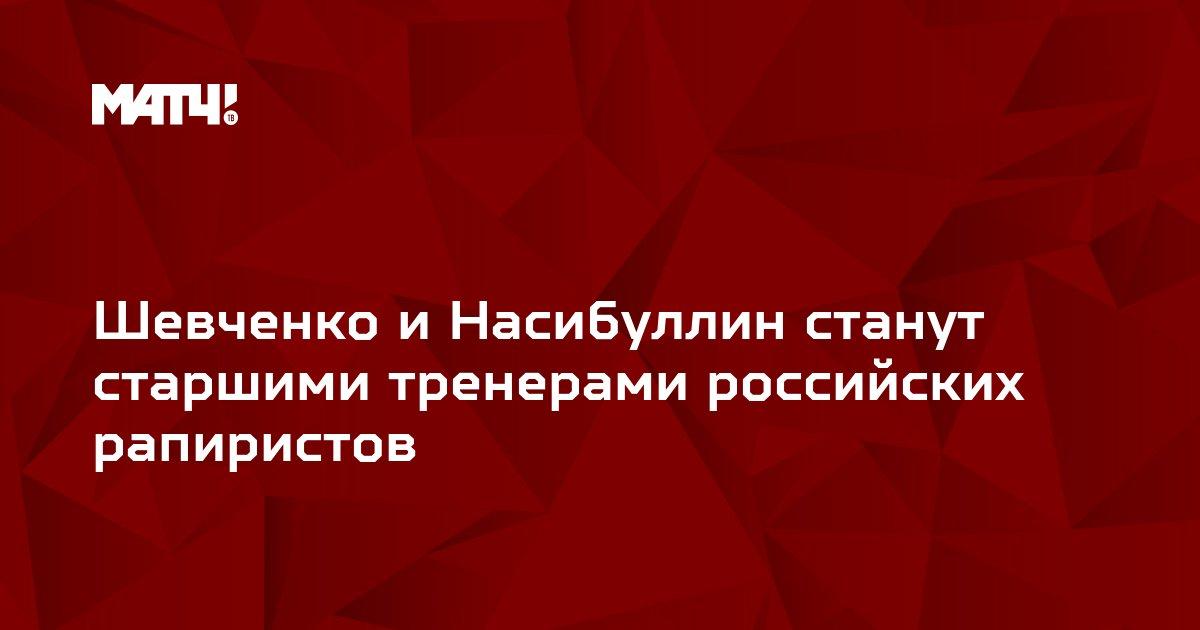 Шевченко и Насибуллин станут старшими тренерами российских рапиристов