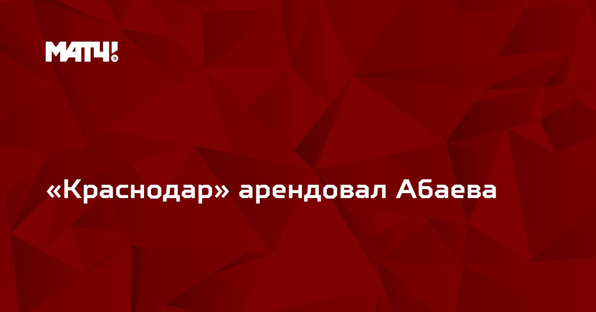 «Краснодар» арендовал Абаева