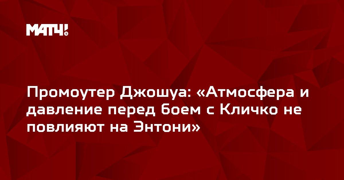Промоутер Джошуа: «Атмосфера и давление перед боем с Кличко не повлияют на Энтони»