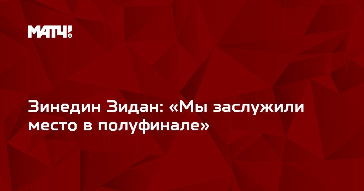 Зинедин Зидан: «Мы заслужили место в полуфинале»