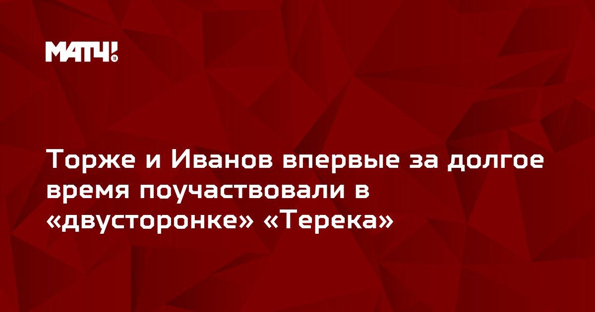 Торже и Иванов впервые за долгое время поучаствовали в «двусторонке» «Терека»