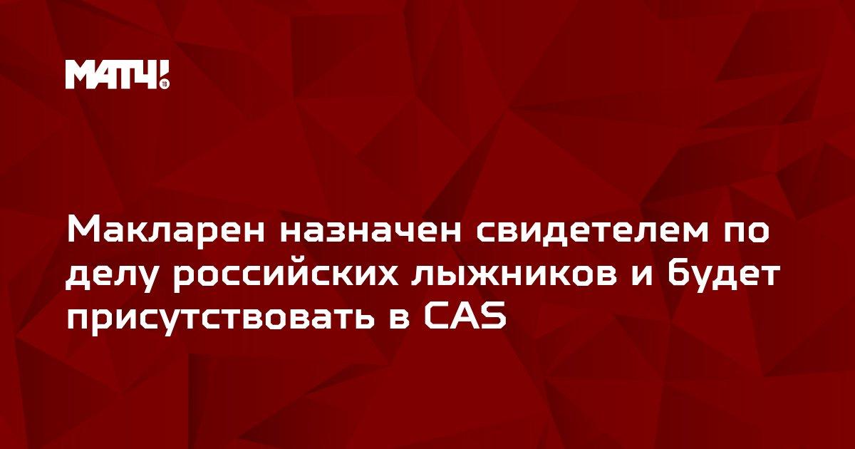 Макларен назначен свидетелем по делу российских лыжников и будет присутствовать в CAS