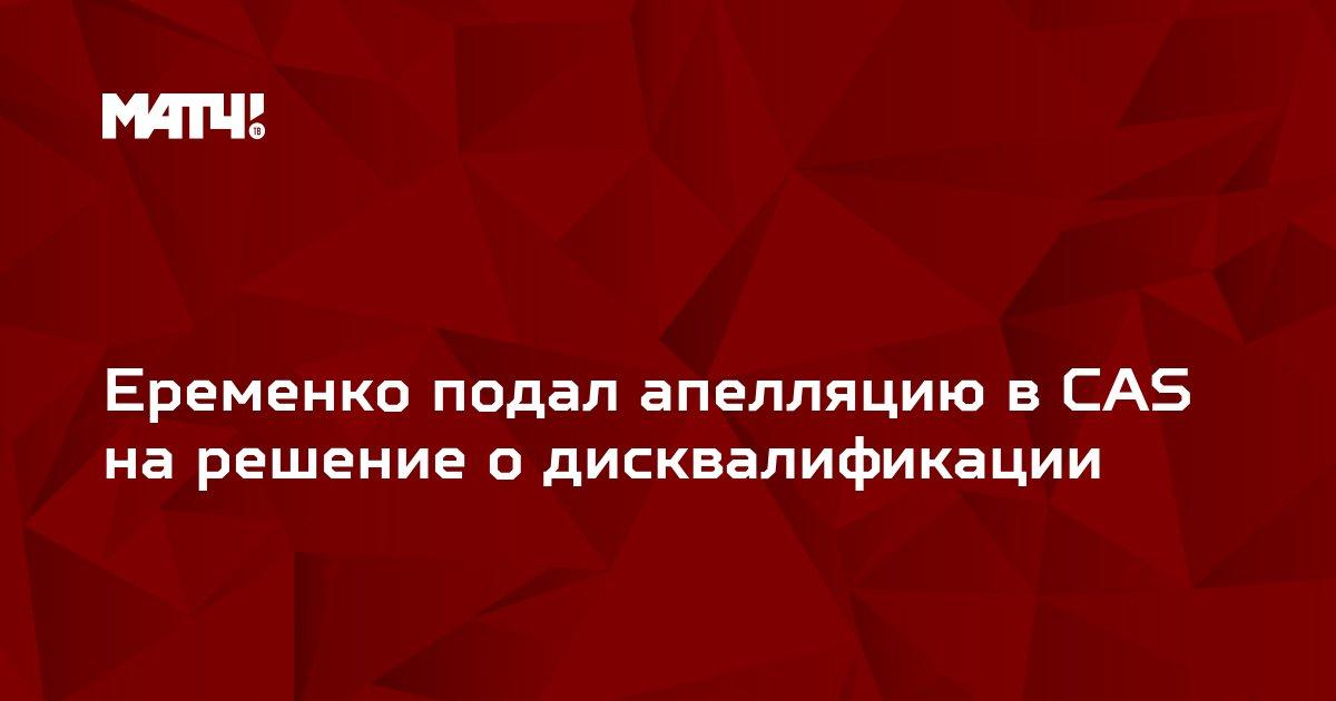 Еременко подал апелляцию в CAS на решение о дисквалификации