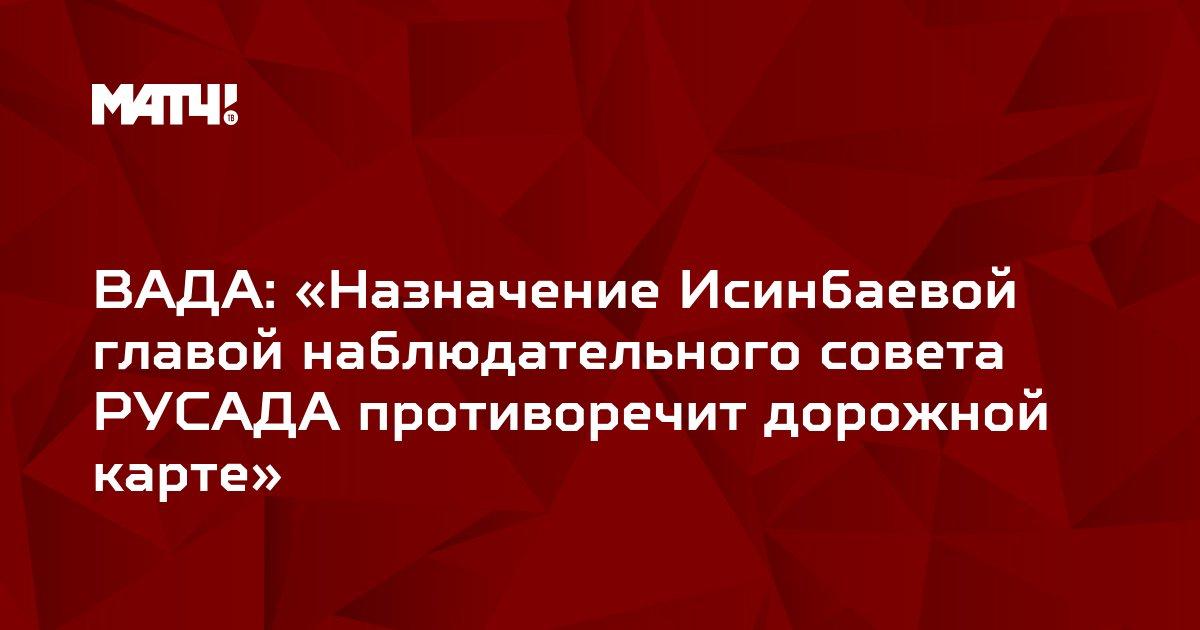 ВАДА: «Назначение Исинбаевой главой наблюдательного совета РУСАДА противоречит дорожной карте»