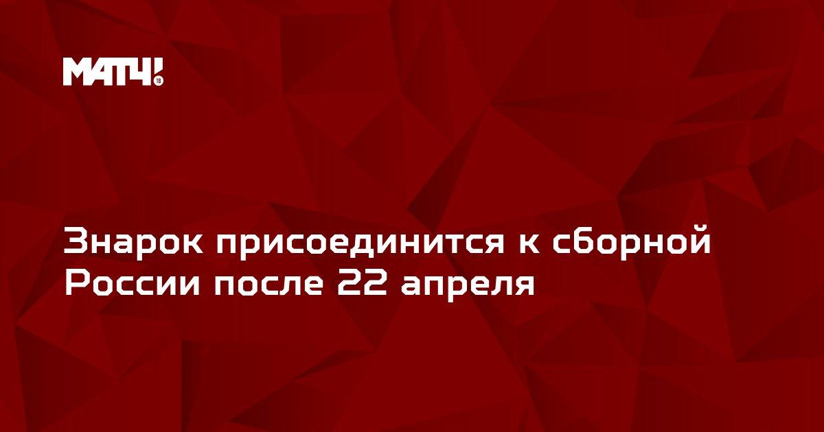 Знарок присоединится к сборной России после 22 апреля