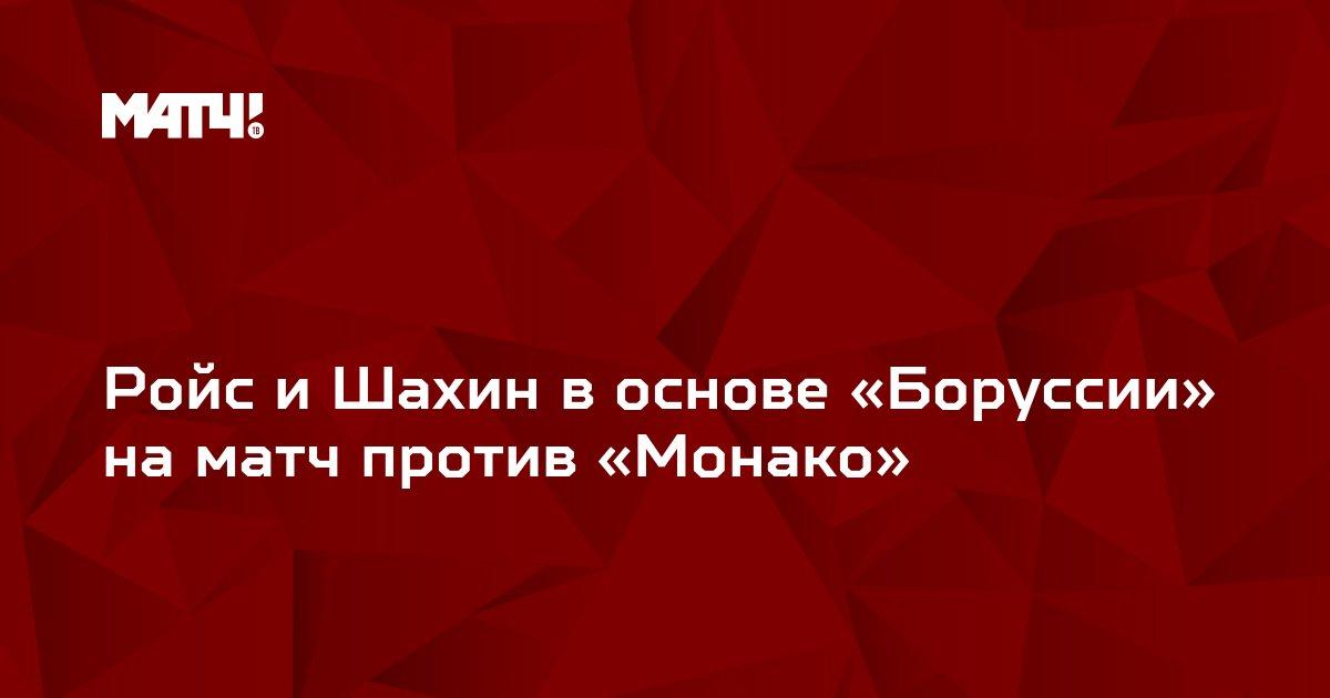 Ройс и Шахин в основе «Боруссии» на матч против «Монако»