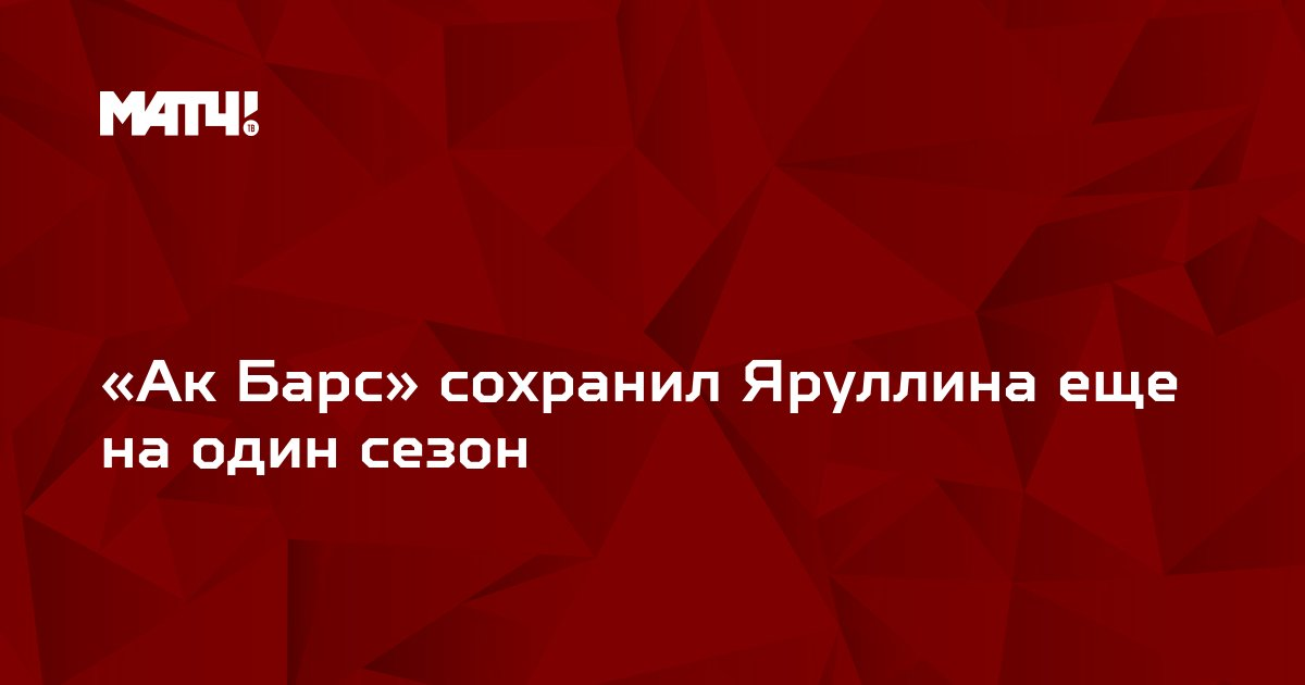 «Ак Барс» сохранил Яруллина еще на один сезон