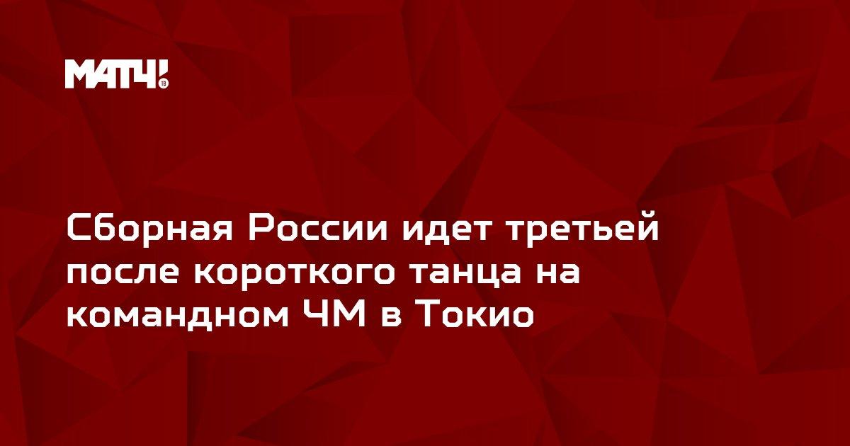 Сборная России идет третьей после короткого танца на командном ЧМ в Токио