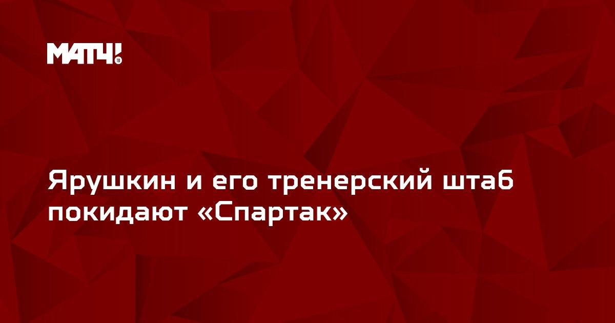 Ярушкин и его тренерский штаб покидают «Спартак»
