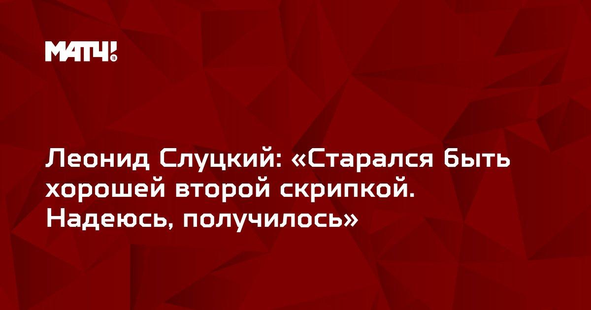 Леонид Слуцкий: «Старался быть хорошей второй скрипкой. Надеюсь, получилось»
