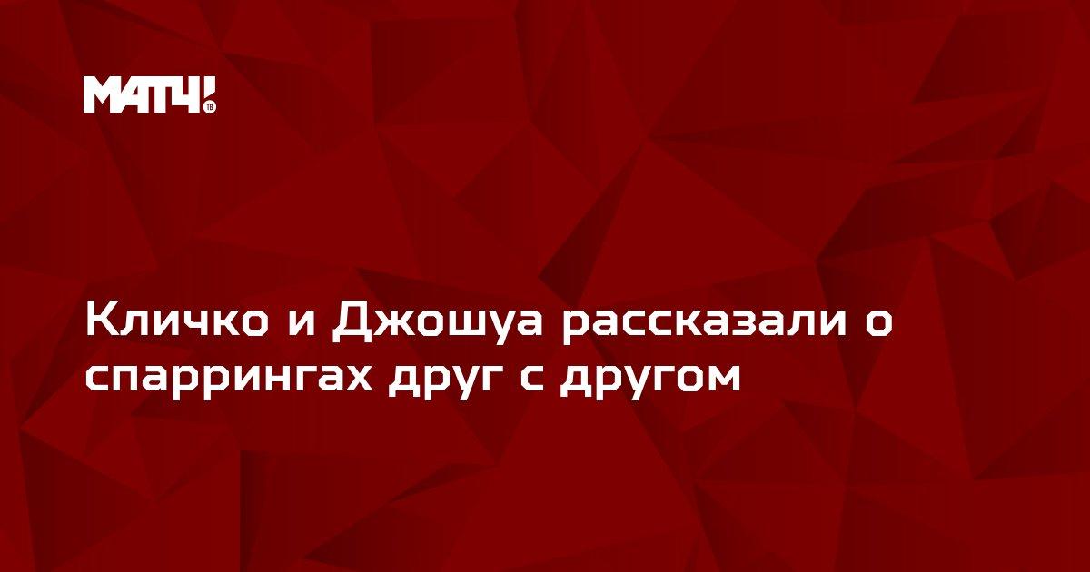 Кличко и Джошуа рассказали о спаррингах друг с другом