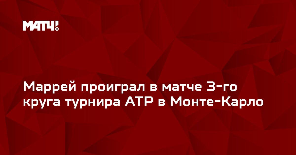 Маррей проиграл в матче 3-го круга турнира ATP в Монте-Карло