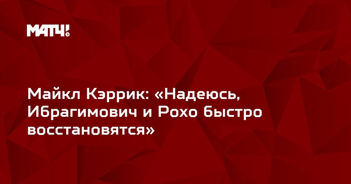 Майкл Кэррик: «Надеюсь, Ибрагимович и Рохо быстро восстановятся»
