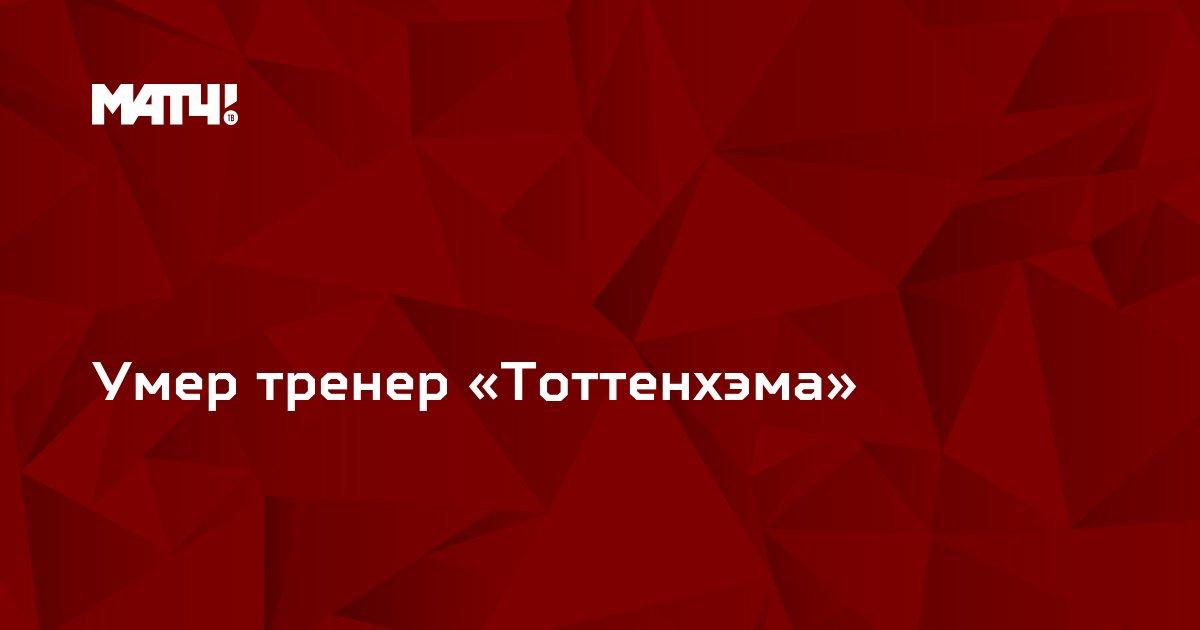 Умер тренер «Тоттенхэма»
