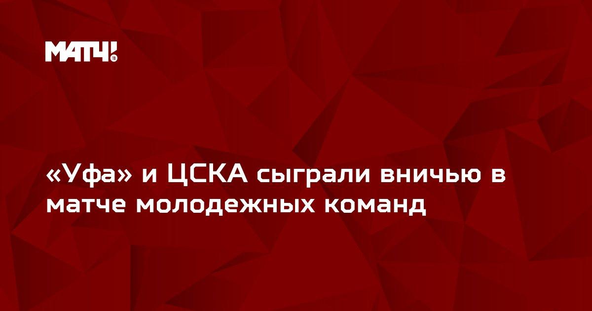 «Уфа» и ЦСКА сыграли вничью в матче молодежных команд