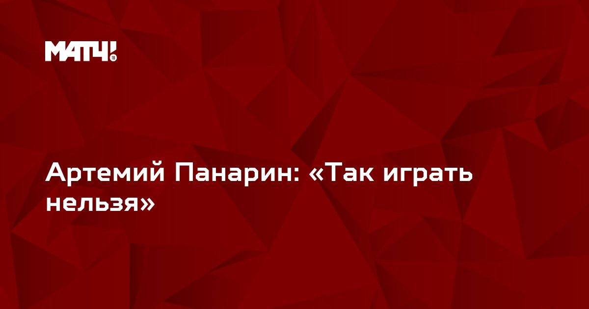 Артемий Панарин: «Так играть нельзя»