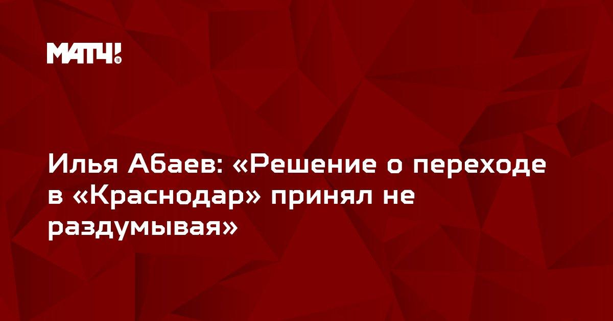 Илья Абаев: «Решение о переходе в «Краснодар» принял не раздумывая»
