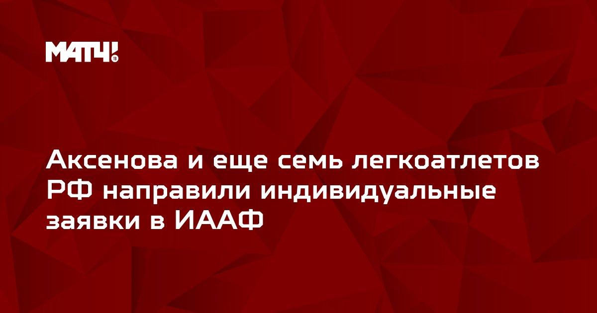 Аксенова и еще семь легкоатлетов РФ направили индивидуальные заявки в ИААФ