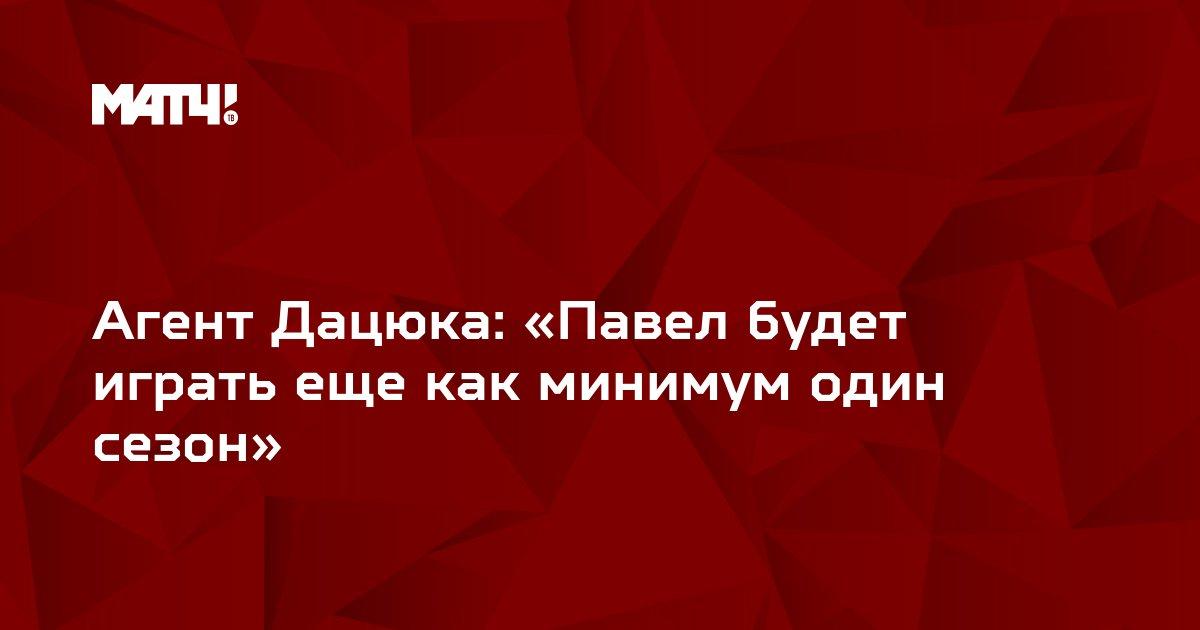 Агент Дацюка: «Павел будет играть еще как минимум один сезон»