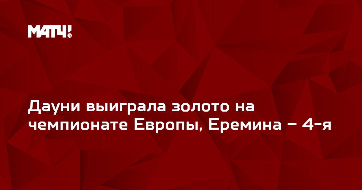 Дауни выиграла золото на чемпионате Европы, Еремина – 4-я