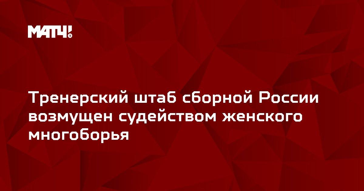 Тренерский штаб сборной России возмущен судейством женского многоборья