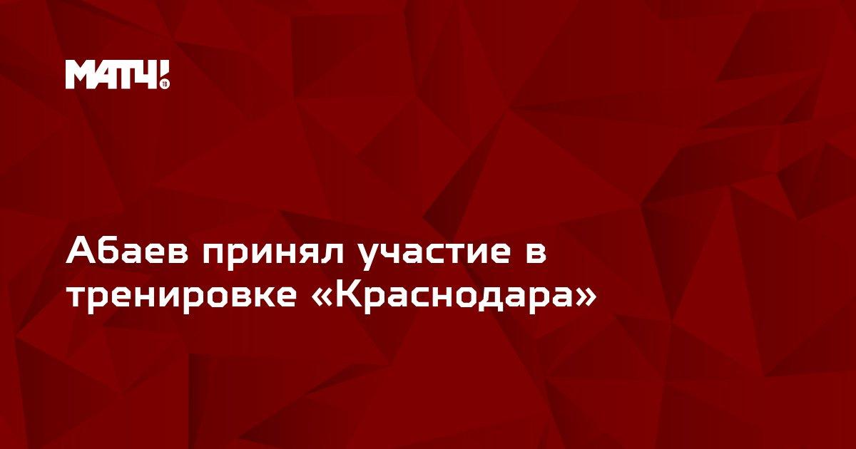 Абаев принял участие в тренировке «Краснодара»