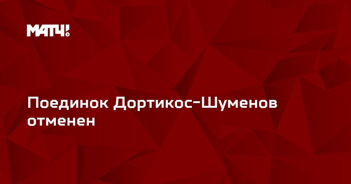 Поединок Дортикос-Шуменов отменен