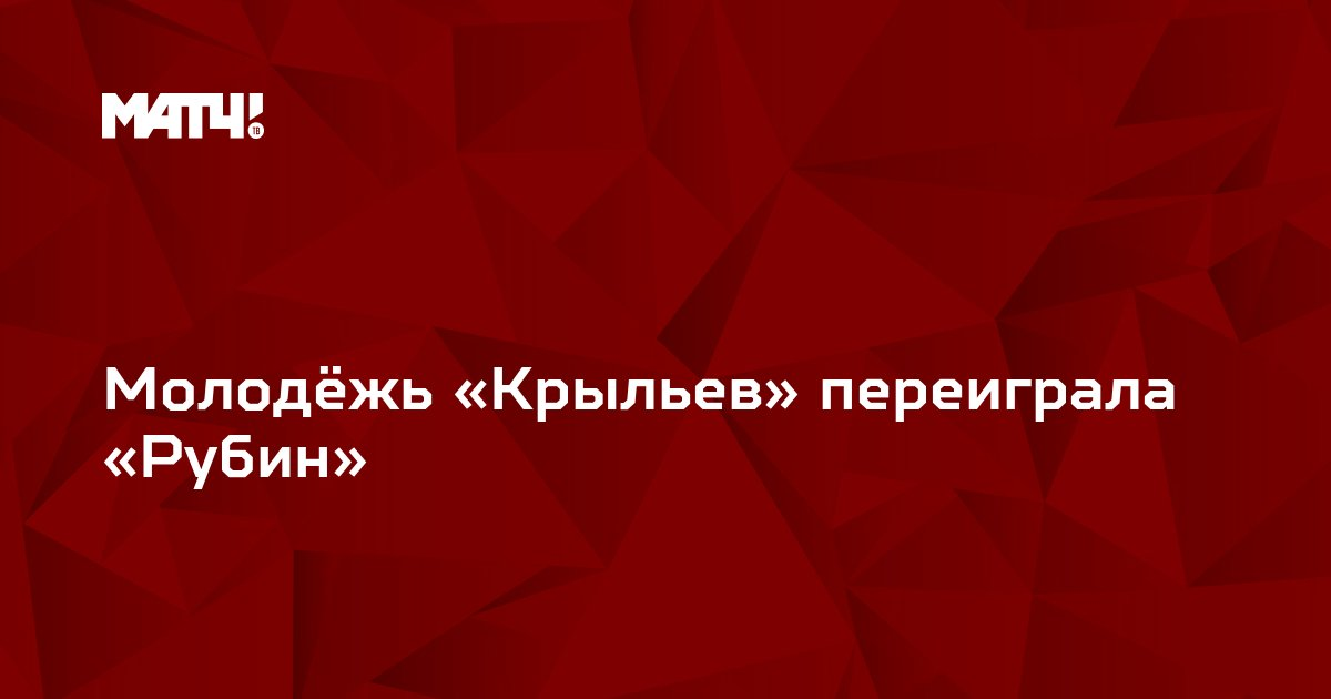 Молодёжь «Крыльев» переиграла «Рубин»