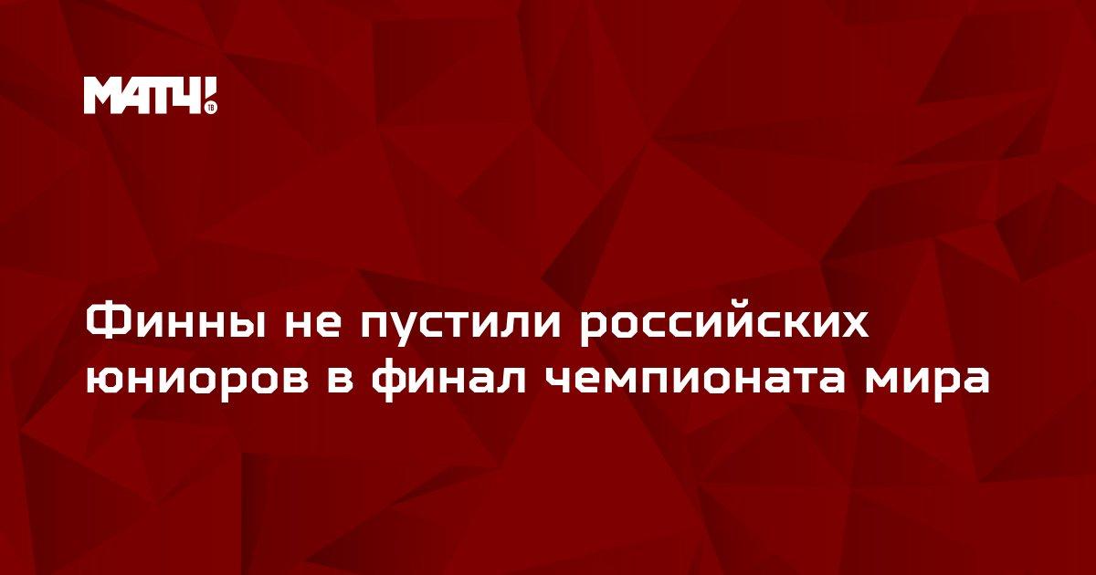 Финны не пустили российских юниоров в финал чемпионата мира