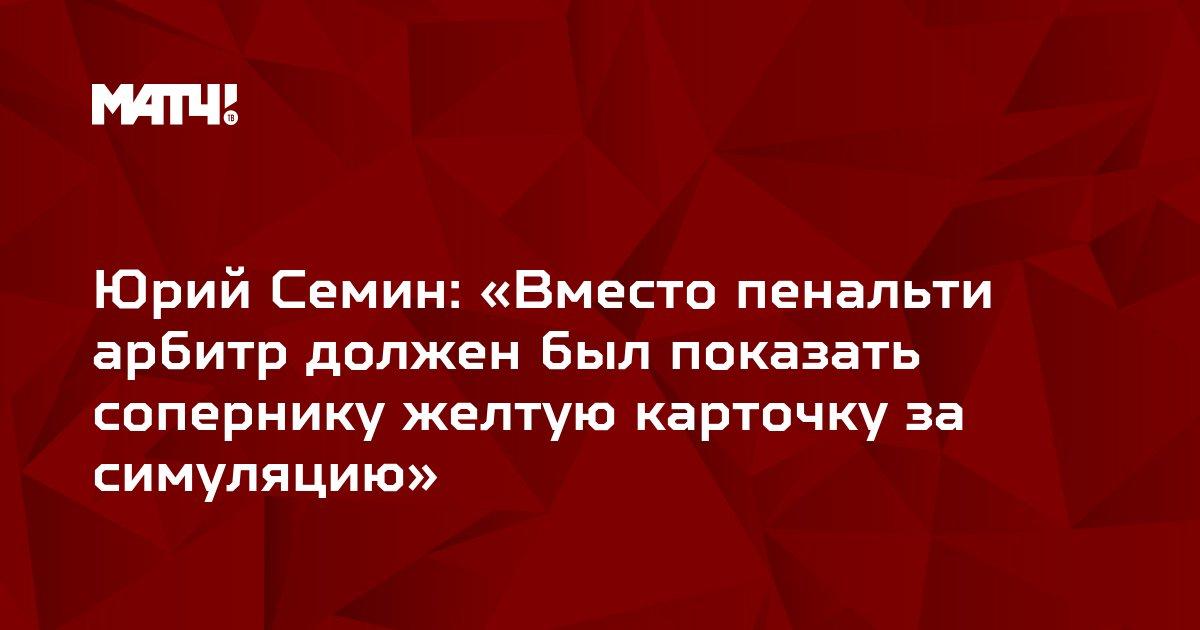 Юрий Семин: «Вместо пенальти арбитр должен был показать сопернику желтую карточку за симуляцию»