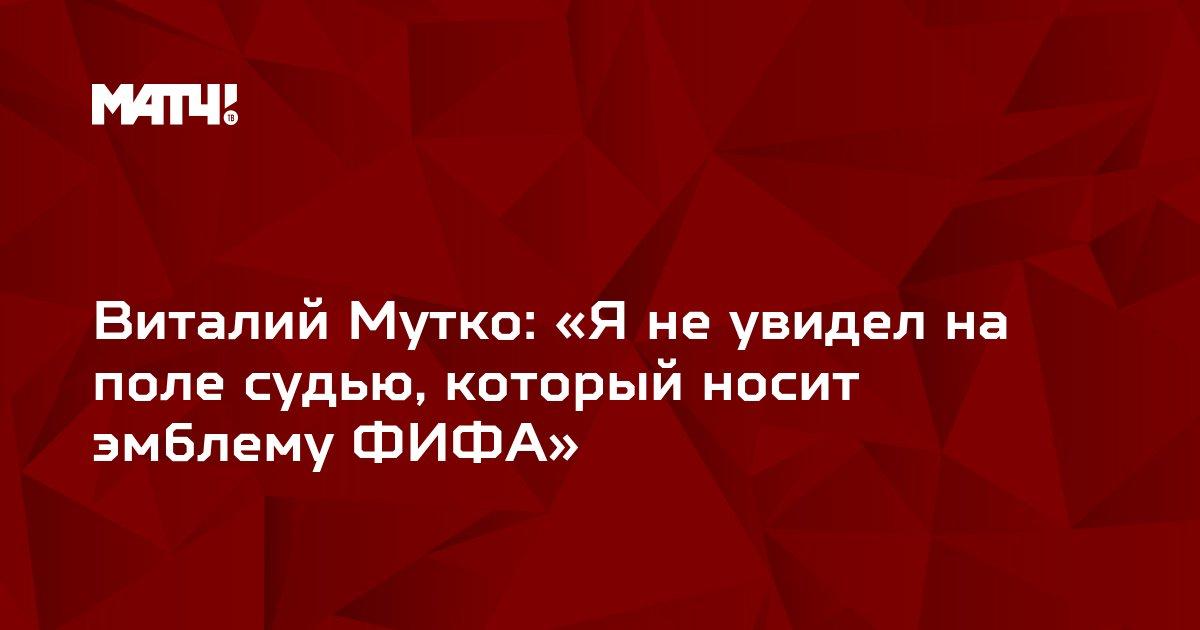 Виталий Мутко: «Я не увидел на поле судью, который носит эмблему ФИФА»