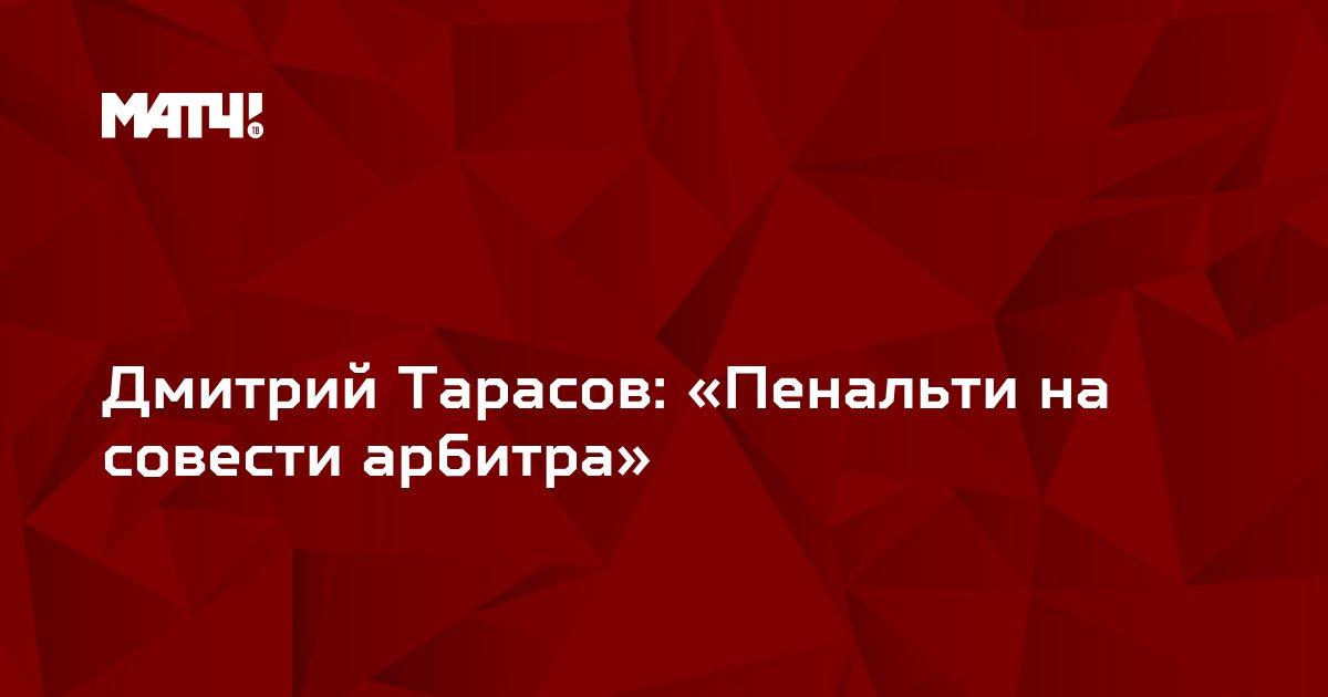 Дмитрий Тарасов: «Пенальти на совести арбитра»