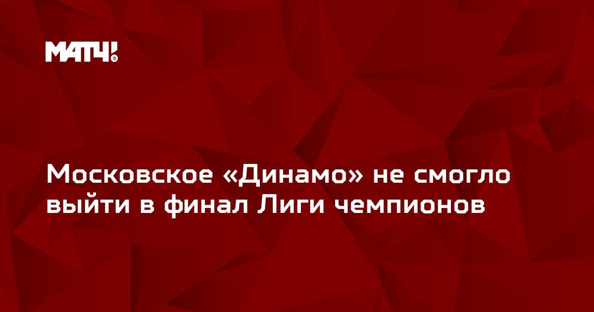 Московское «Динамо» не смогло выйти в финал Лиги чемпионов
