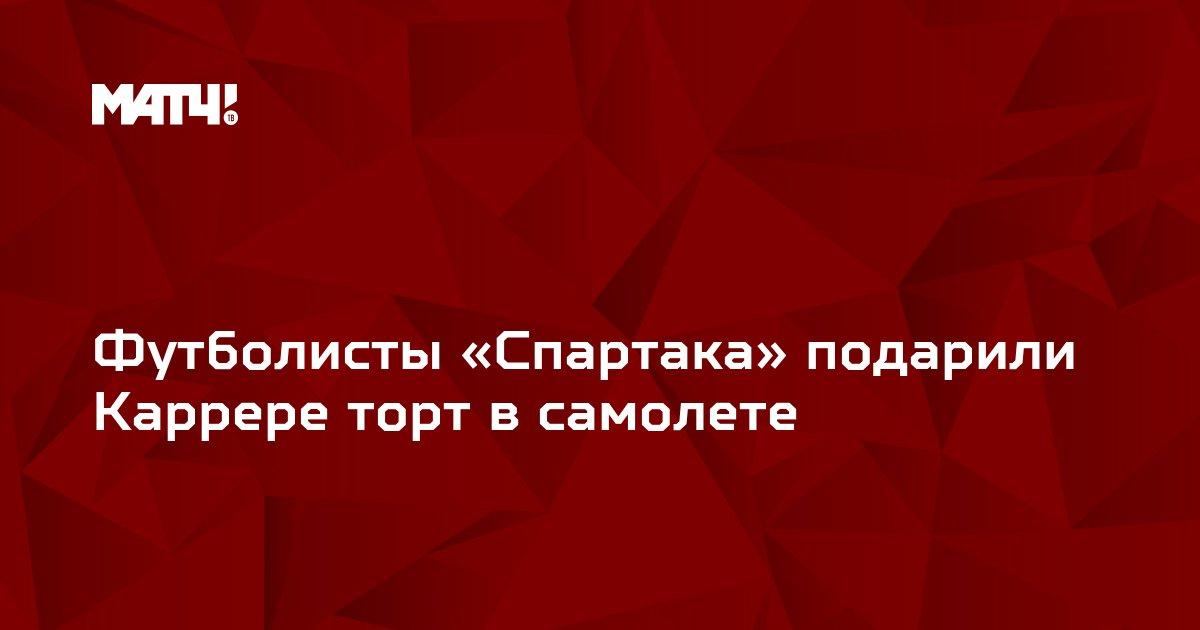Футболисты «Спартака» подарили Каррере торт в самолете