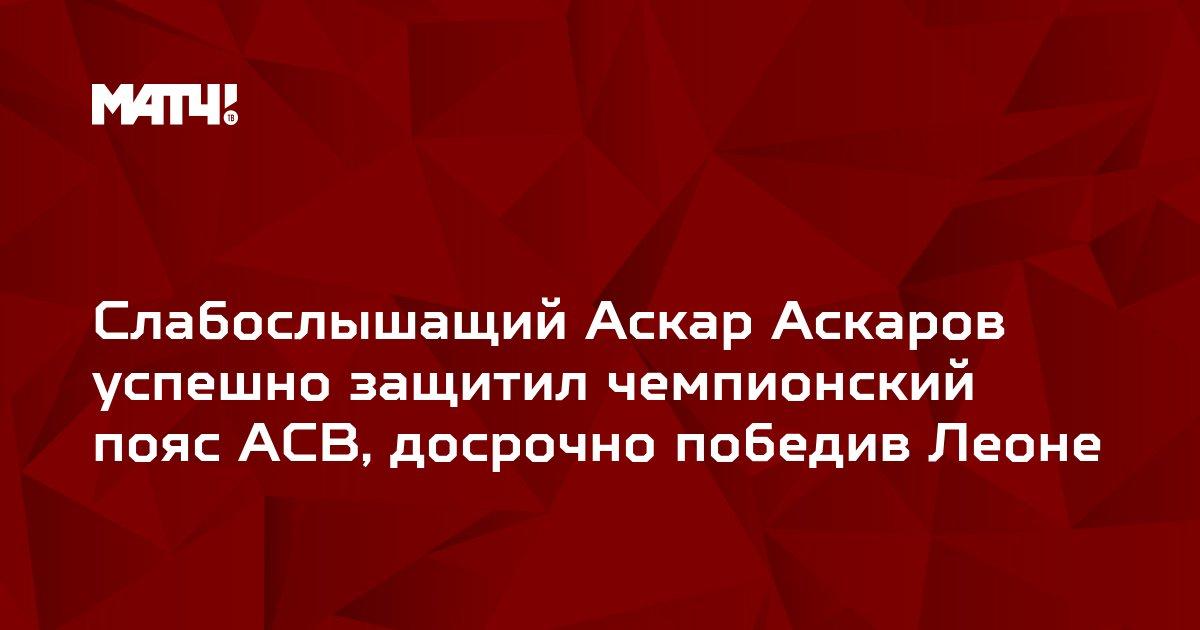 Слабослышащий Аскар Аскаров успешно защитил чемпионский пояс ACB, досрочно победив Леоне