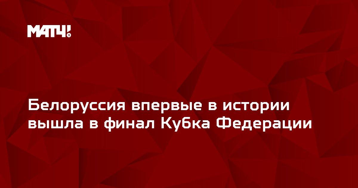 Белоруссия впервые в истории вышла в финал Кубка Федерации