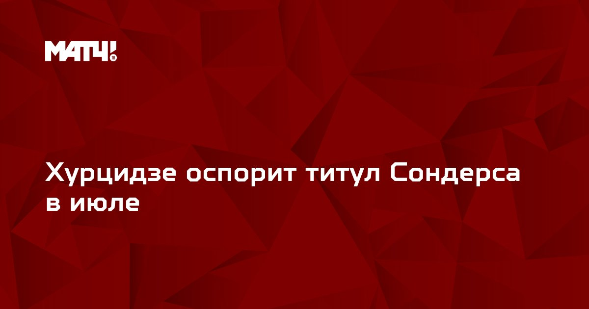 Хурцидзе оспорит титул Сондерса в июле