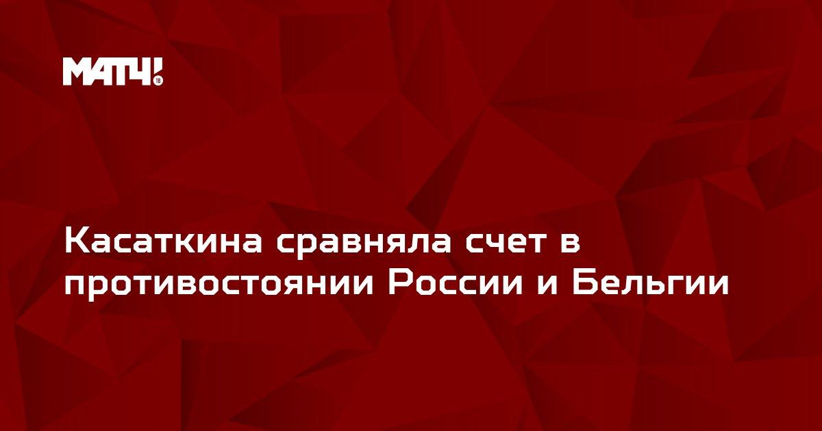 Касаткина сравняла счет в противостоянии России и Бельгии