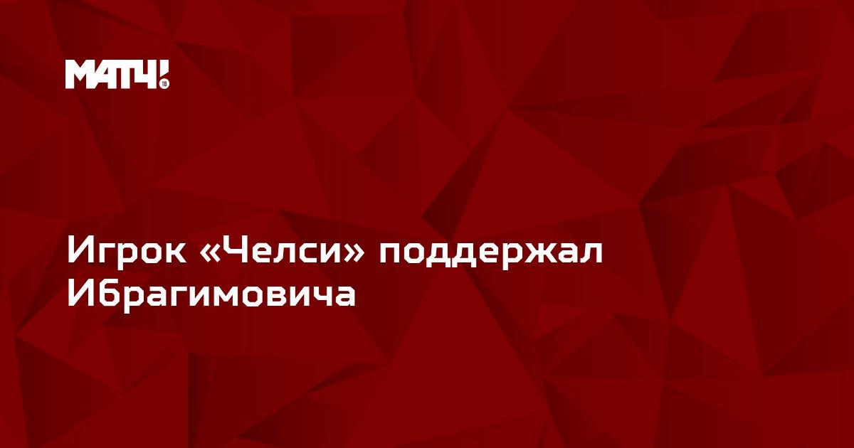 Игрок «Челси» поддержал Ибрагимовича