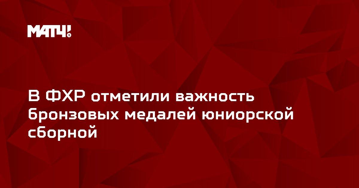 В ФХР отметили важность бронзовых медалей юниорской сборной