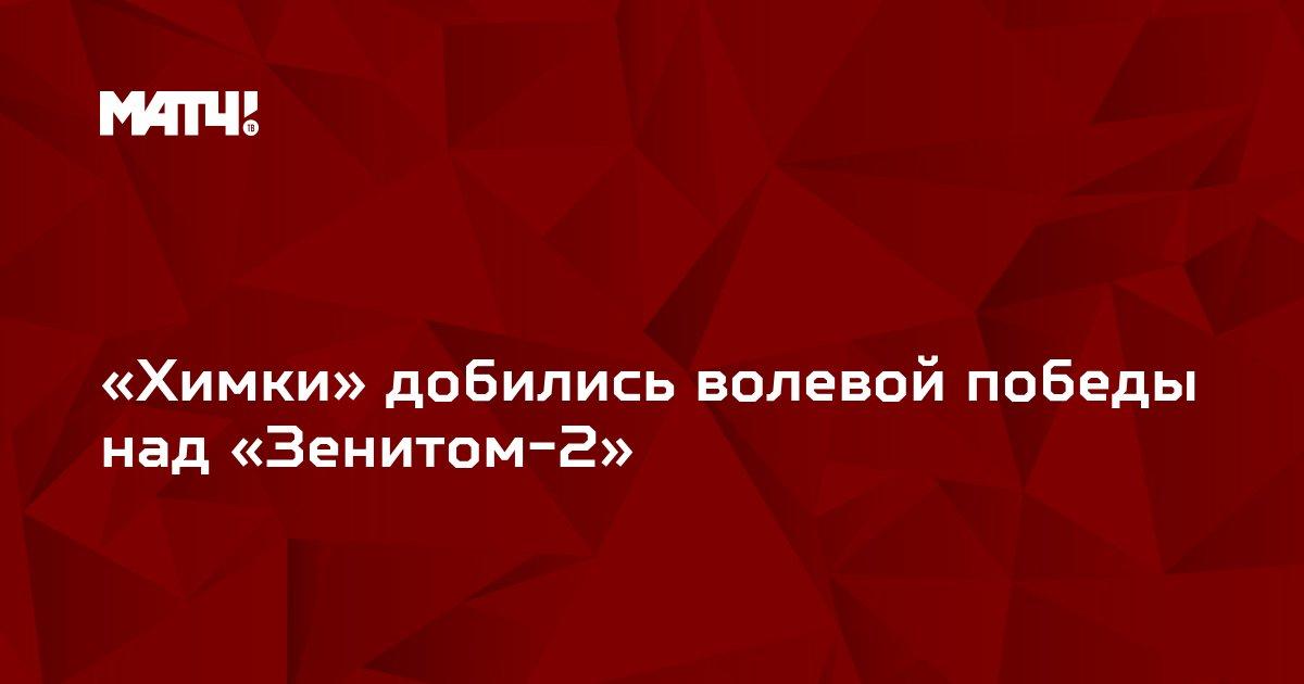 «Химки» добились волевой победы над «Зенитом-2»