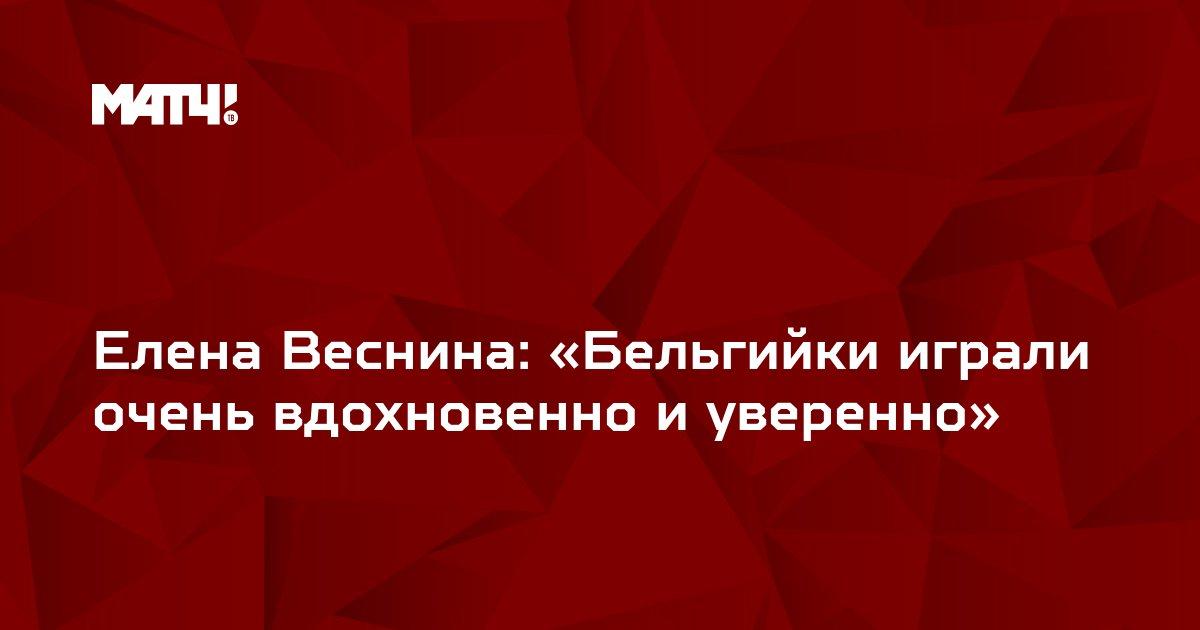 Елена Веснина: «Бельгийки играли очень вдохновенно и уверенно»