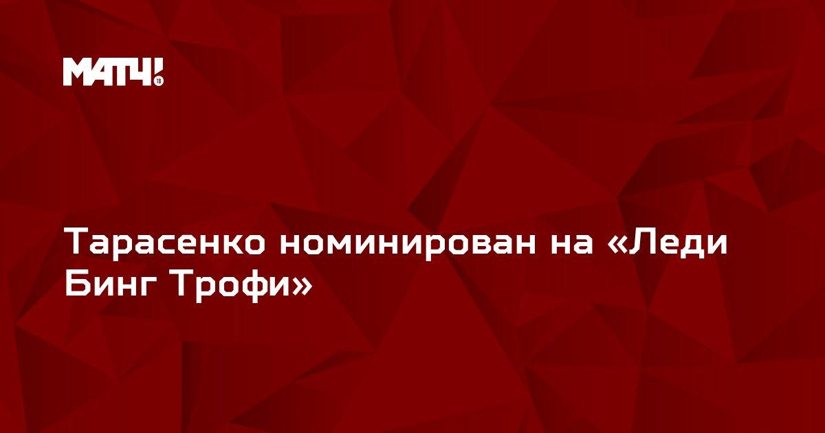 Тарасенко номинирован на «Леди Бинг Трофи»